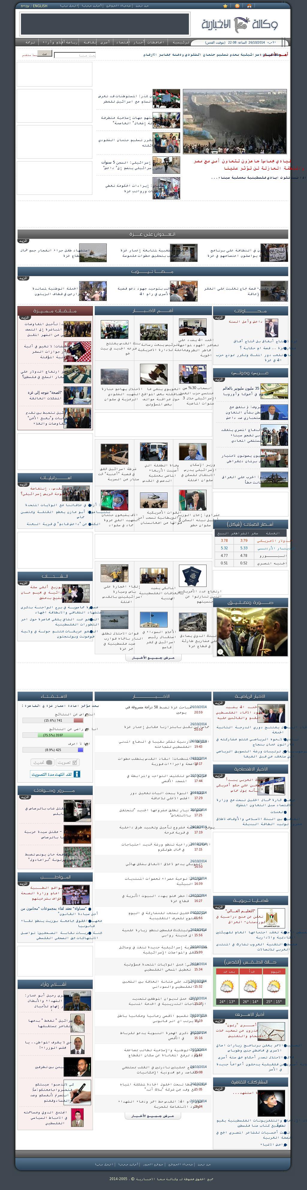 Ma'an News at Sunday Oct. 26, 2014, 8:08 p.m. UTC