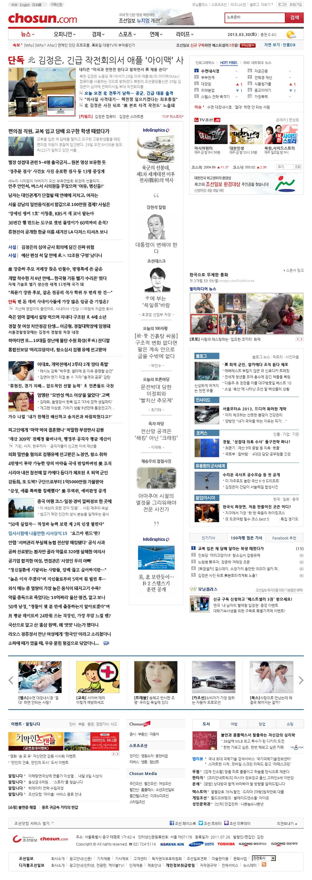 chosun.com at Friday March 29, 2013, 7:03 p.m. UTC