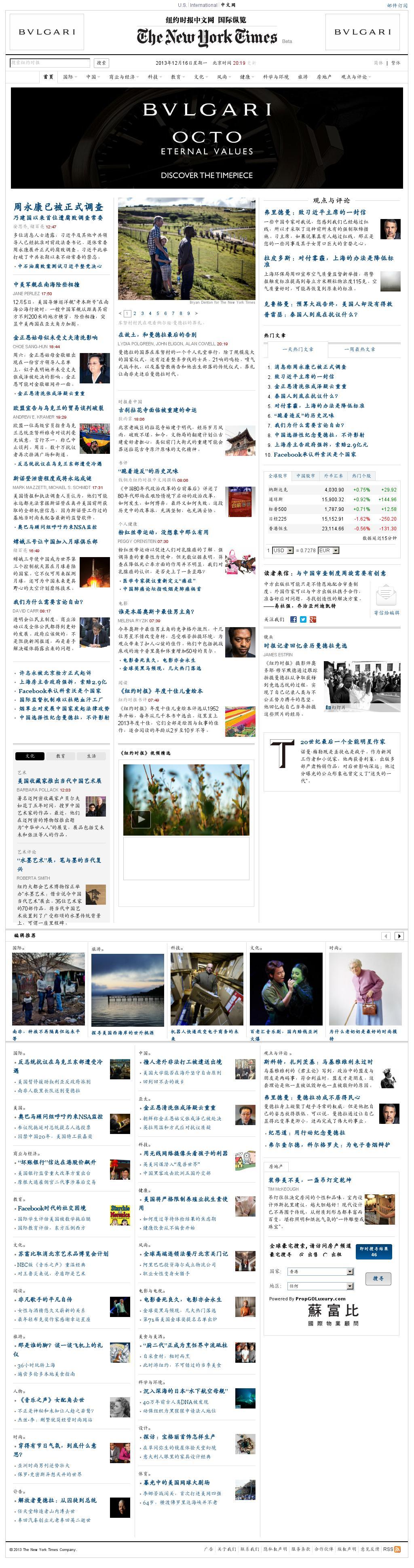 The New York Times (Chinese) at Monday Dec. 16, 2013, 5:11 p.m. UTC