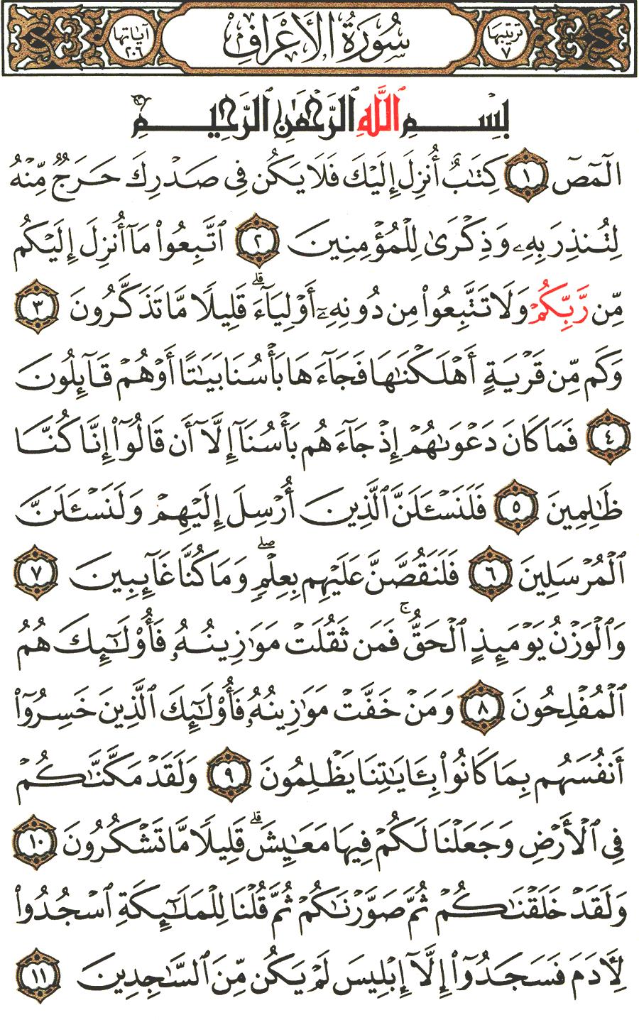 الصفحة رقم 151 من القرآن الكريم مكتوبة من المصحف