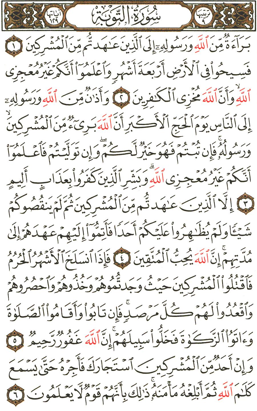 الصفحة رقم 187 من القرآن الكريم مكتوبة من المصحف