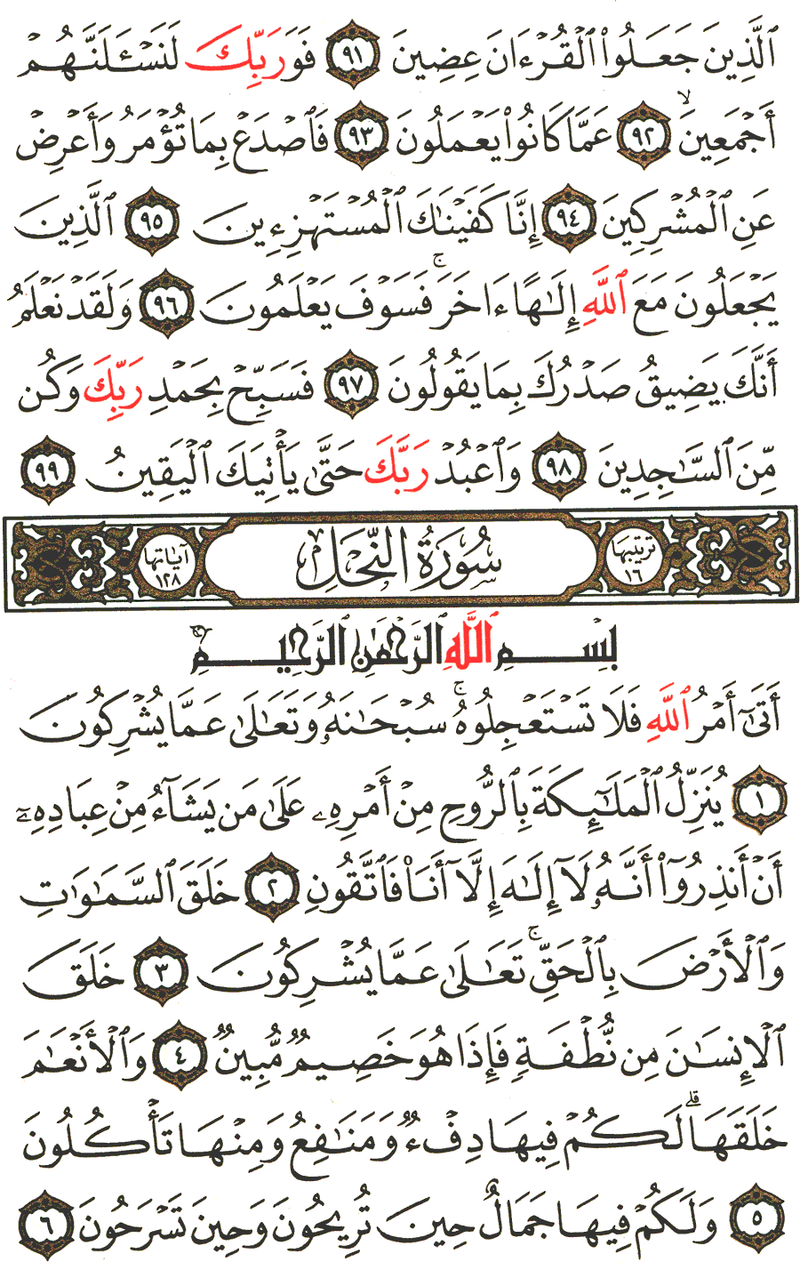 الصفحة رقم 267  من القرآن الكريم مكتوبة من المصحف
