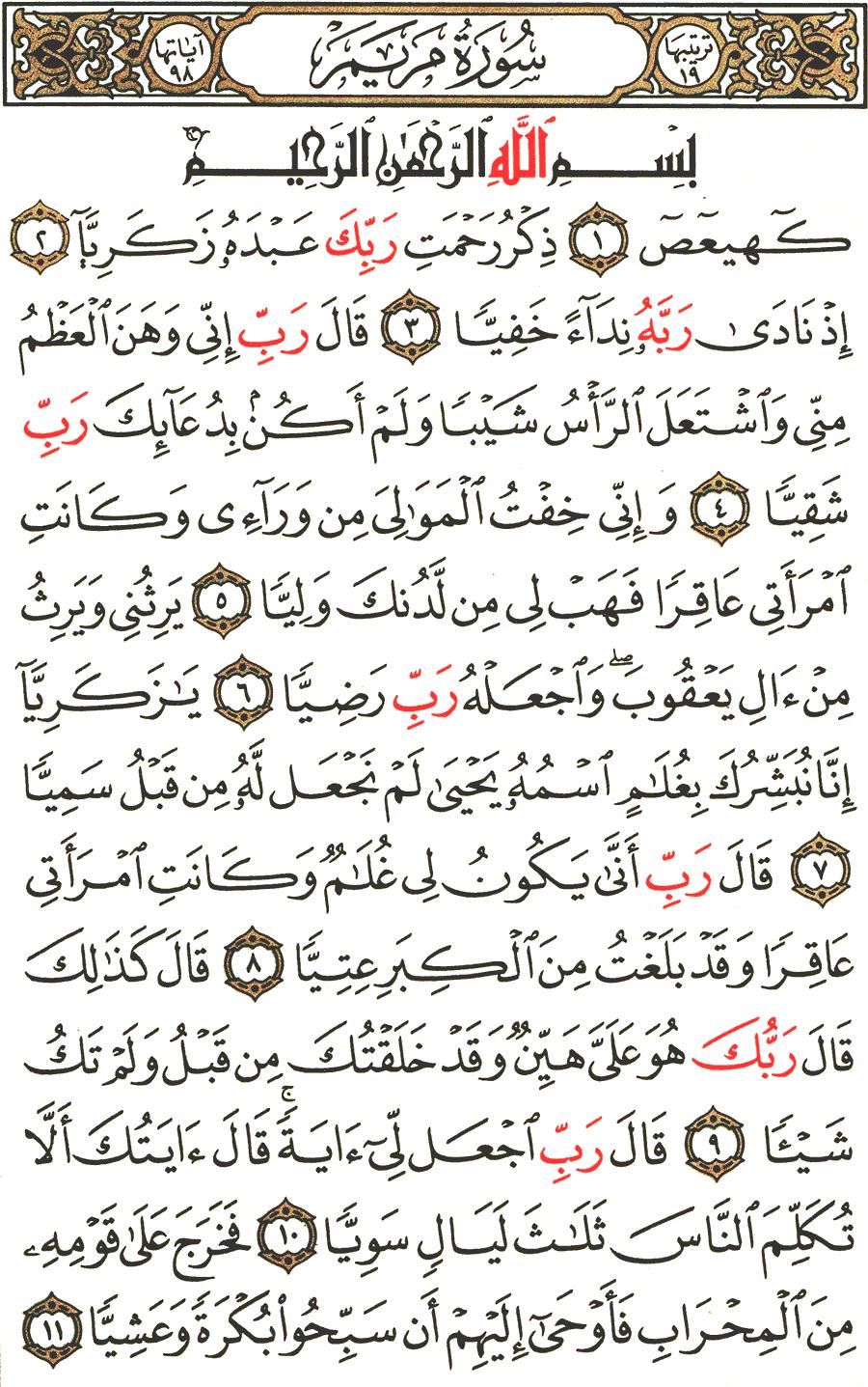 الصفحة رقم 305  من القرآن الكريم مكتوبة من المصحف