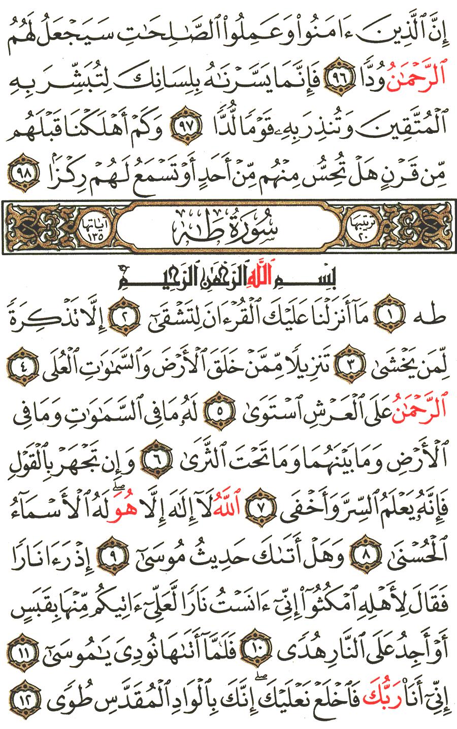 الصفحة رقم 312  من القرآن الكريم مكتوبة من المصحف