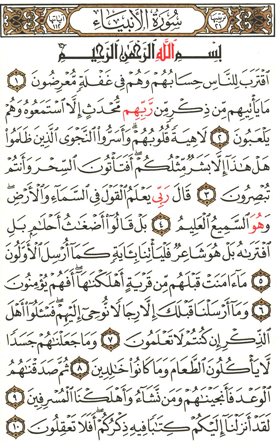 الصفحة رقم 322  من القرآن الكريم مكتوبة من المصحف