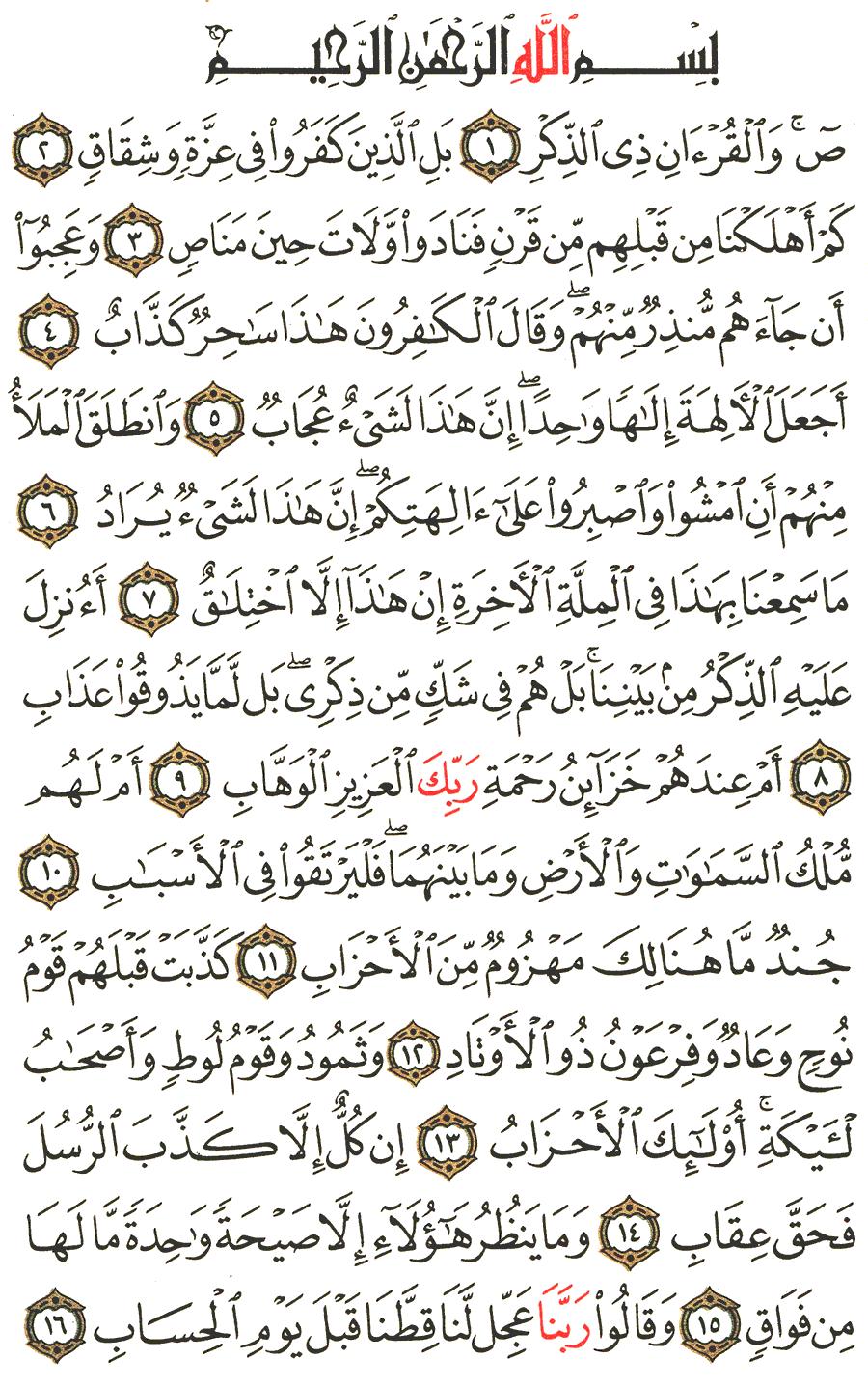 الصفحة رقم 453 من القرآن الكريم مكتوبة من المصحف