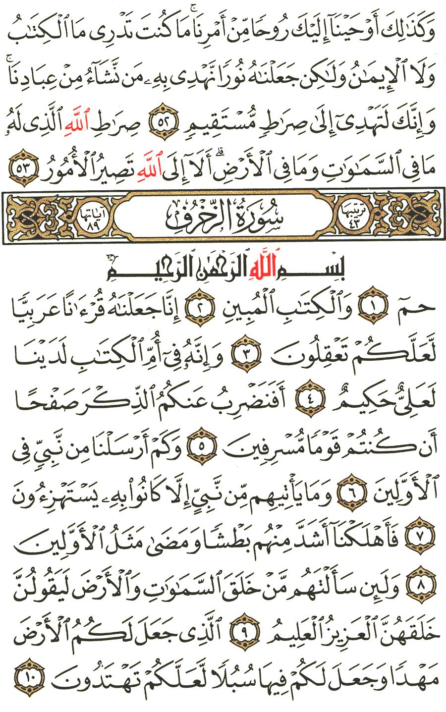 الصفحة رقم 489 من القرآن الكريم مكتوبة من المصحف