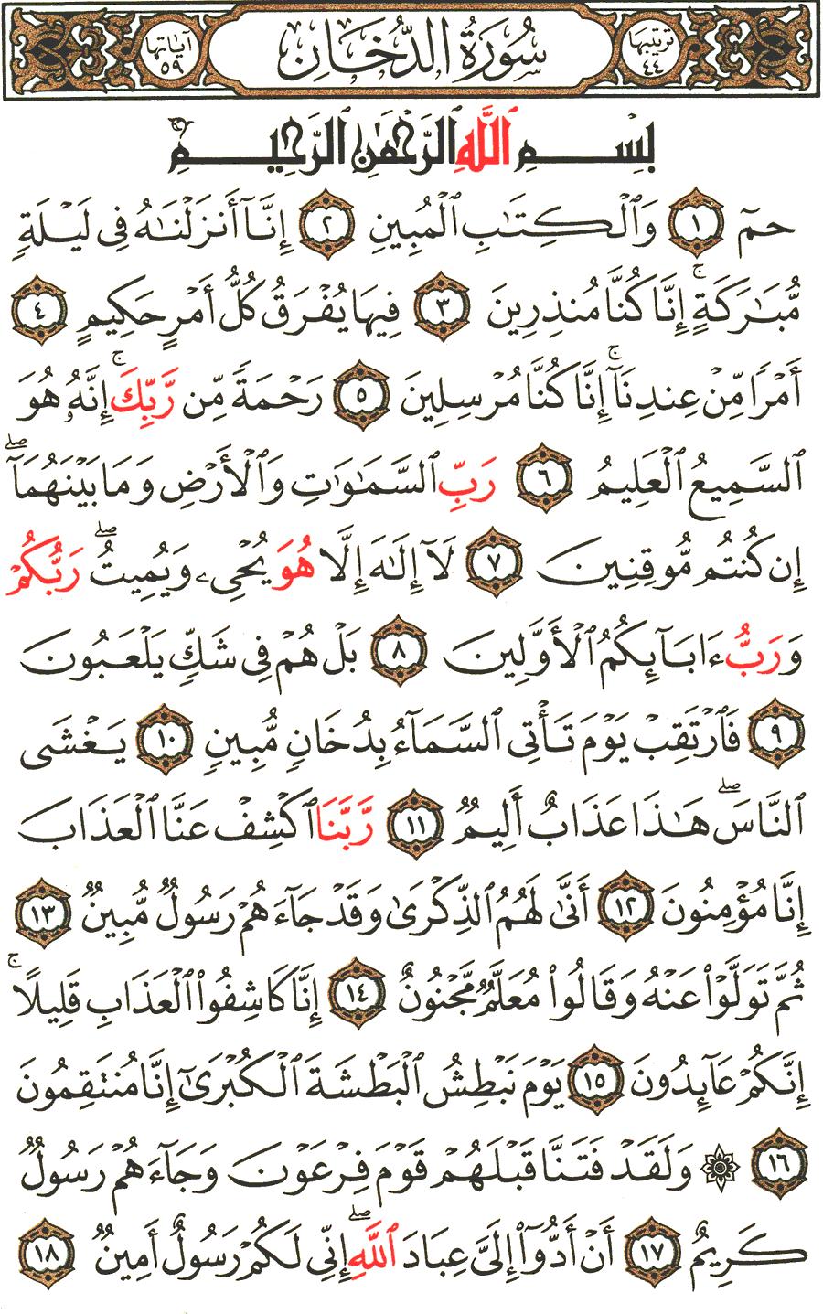 الصفحة رقم 496 من القرآن الكريم مكتوبة من المصحف
