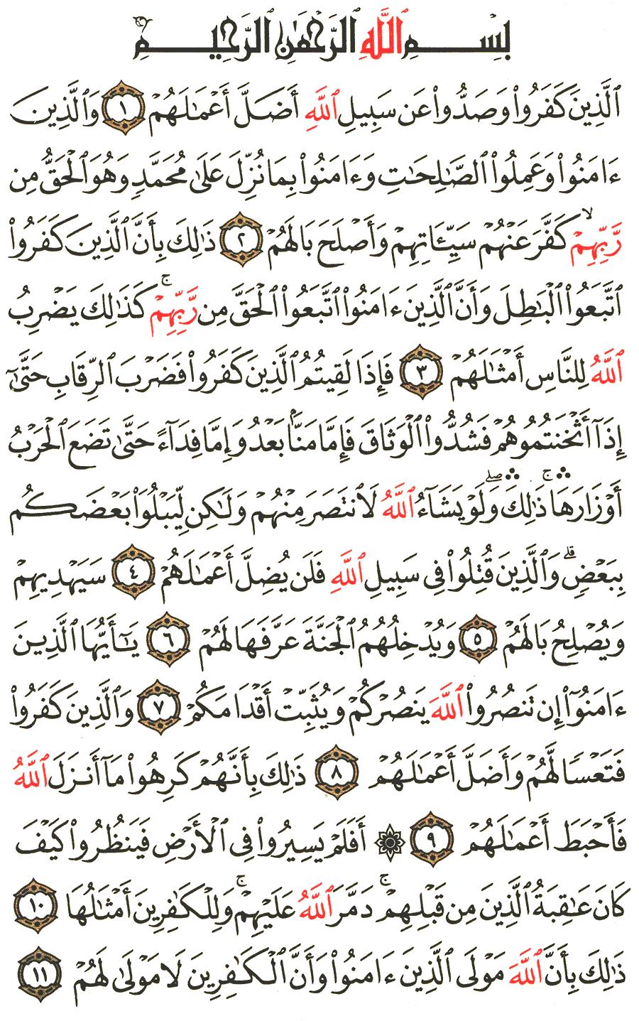 الصفحة رقم 507 من القرآن الكريم مكتوبة من المصحف