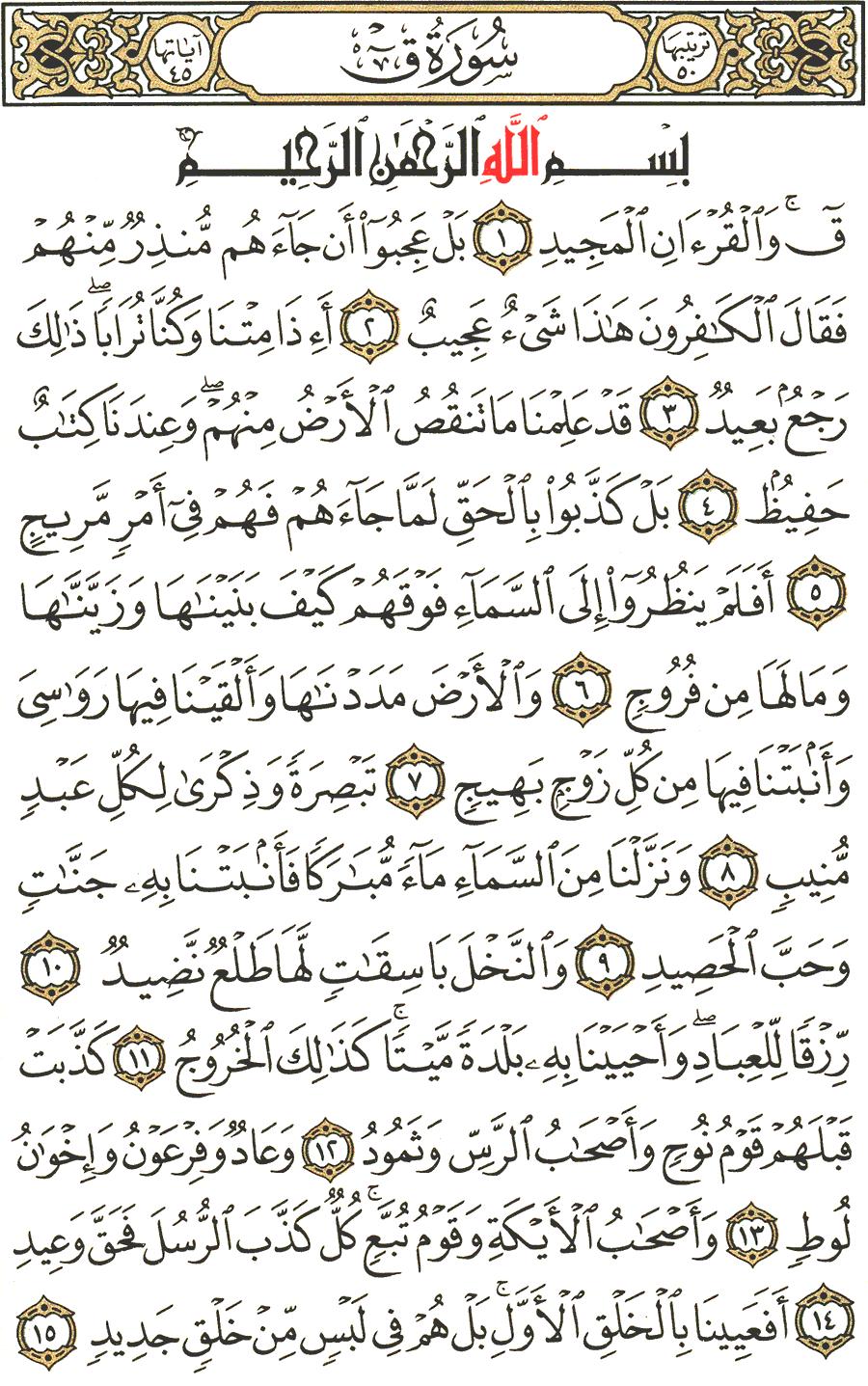 الصفحة رقم 518 من القرآن الكريم مكتوبة من المصحف