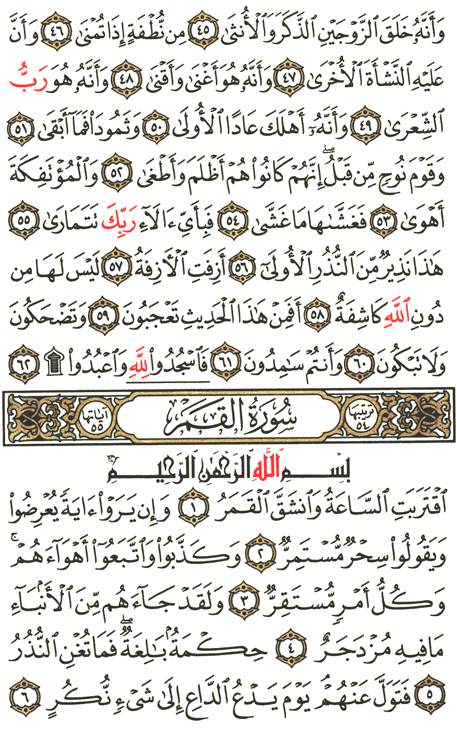 Page No 528  The Noble Quran