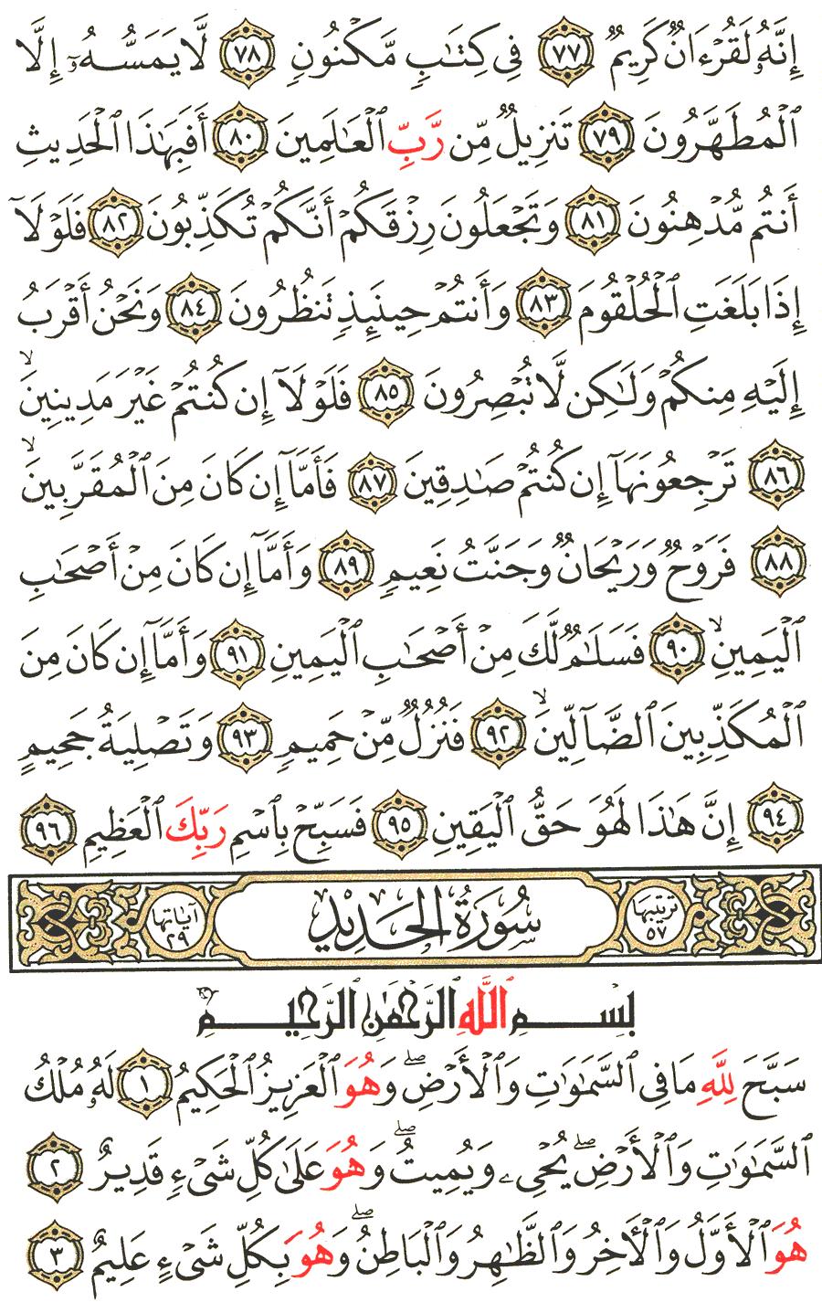 الصفحة رقم 537 من القرآن الكريم مكتوبة من المصحف