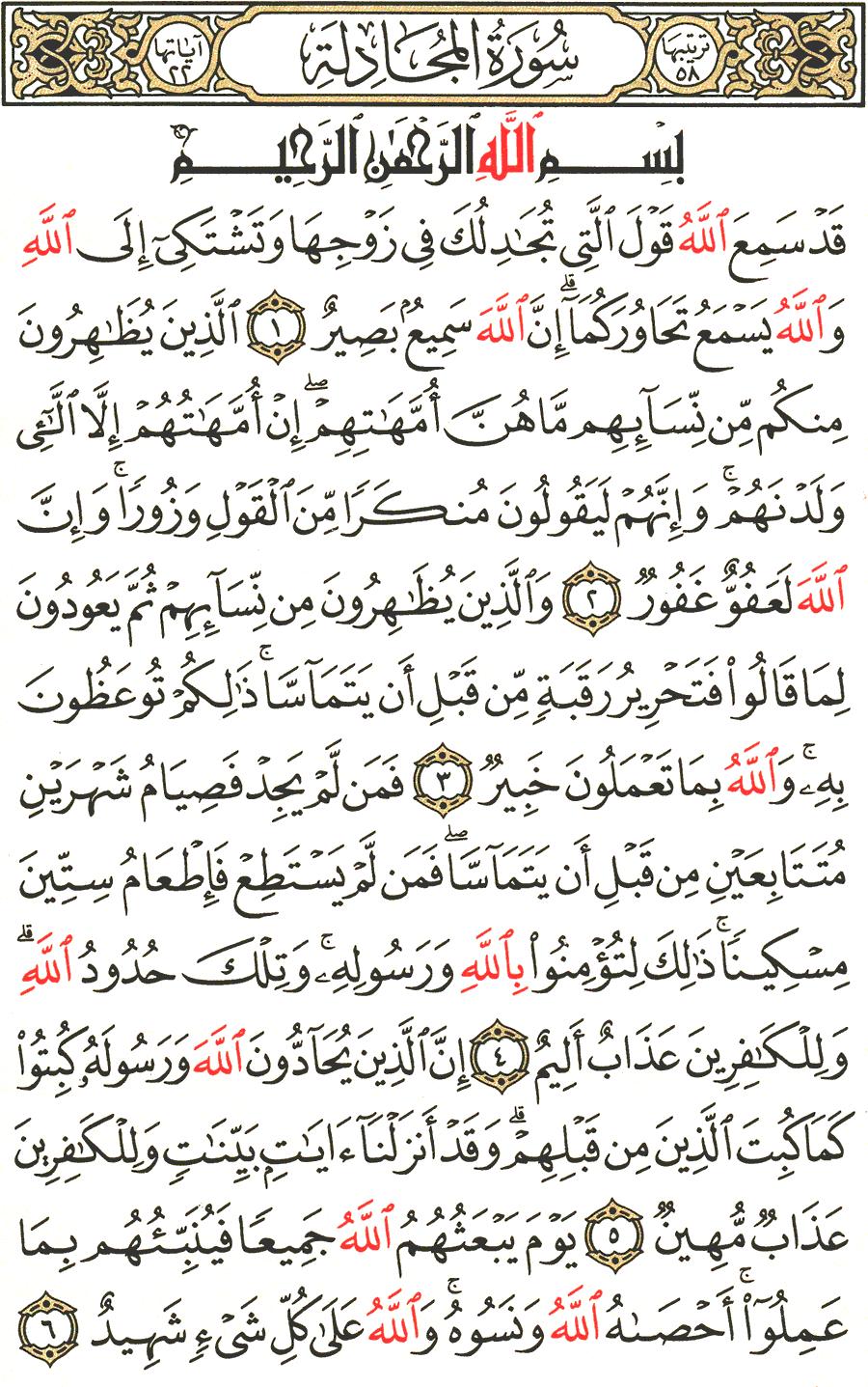 الصفحة رقم 542 من القرآن الكريم مكتوبة من المصحف