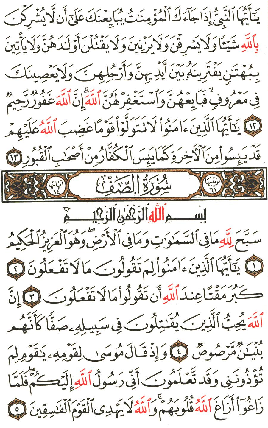 الصفحة رقم 551 من القرآن الكريم مكتوبة من المصحف