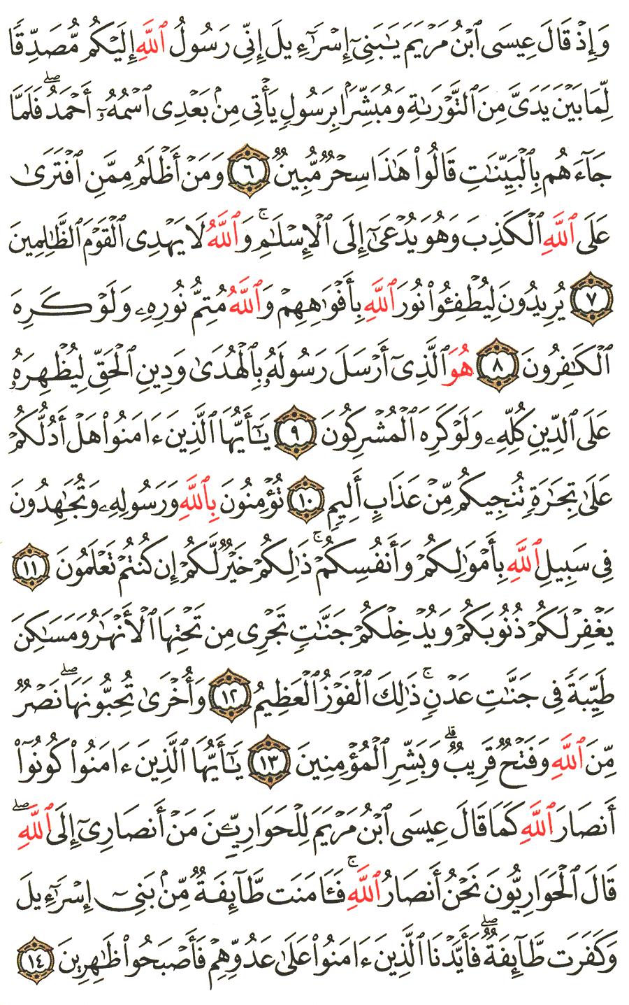 الصفحة رقم 552 من القرآن الكريم مكتوبة من المصحف