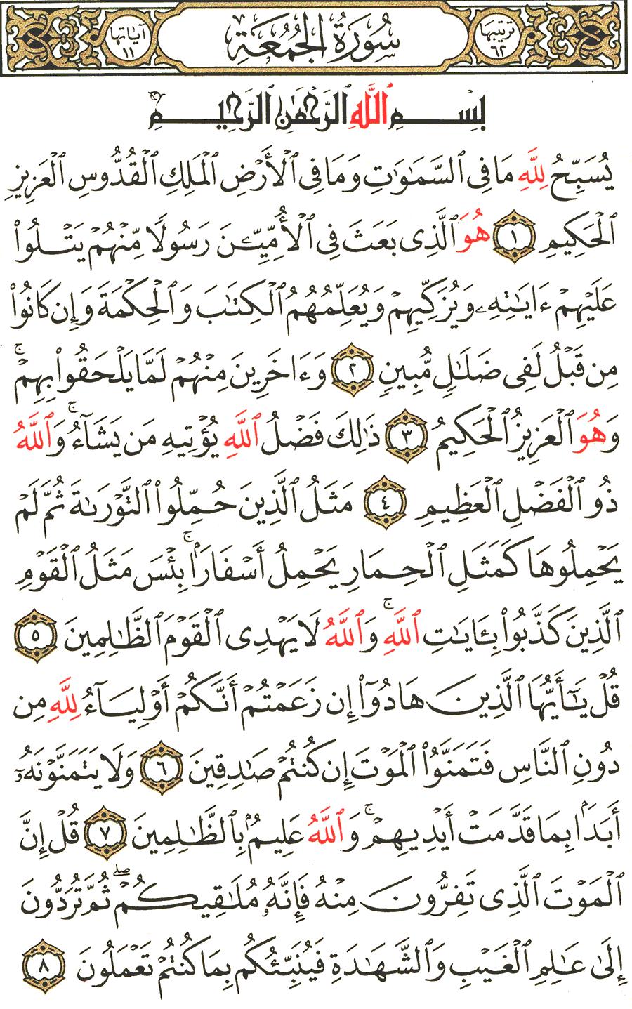 الصفحة رقم 553 من القرآن الكريم مكتوبة من المصحف