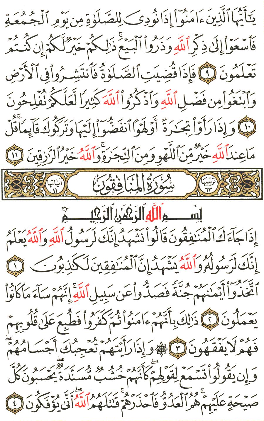 الصفحة رقم 554 من القرآن الكريم مكتوبة من المصحف