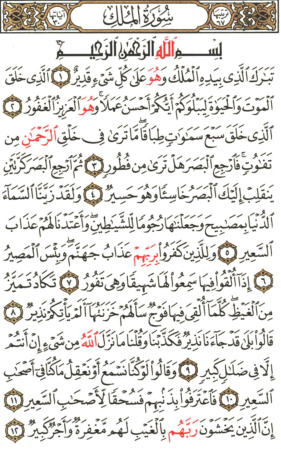 الصفحة رقم 562 من القرآن الكريم مكتوبة من المصحف