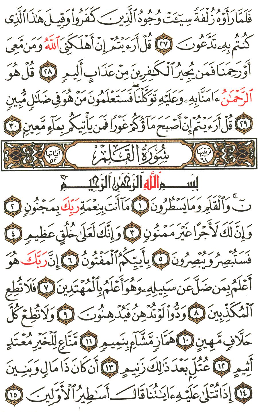 الصفحة رقم 564 من القرآن الكريم مكتوبة من المصحف