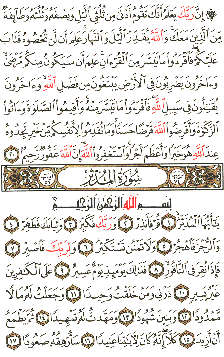 Page No 575  The Noble Quran