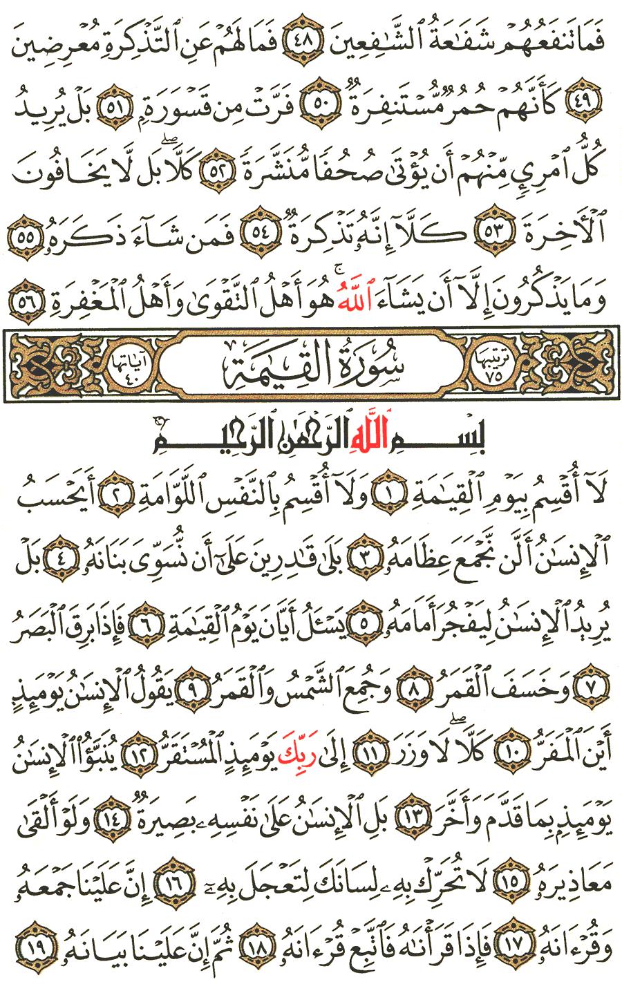 الصفحة رقم 577 من القرآن الكريم مكتوبة من المصحف