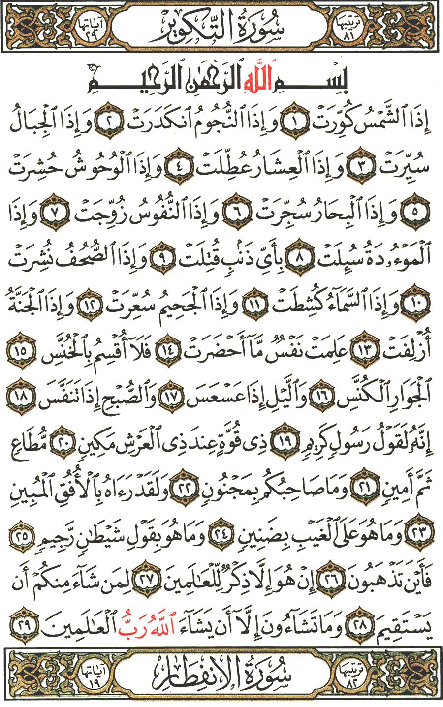 الصفحة رقم 586 من القرآن الكريم مكتوبة من المصحف