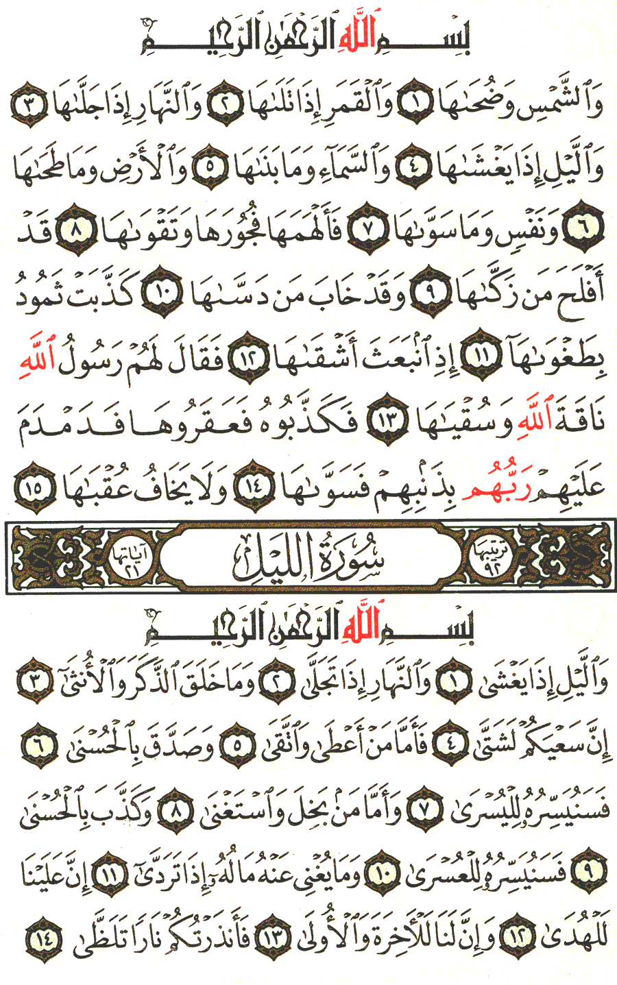 Page No 595  The Noble Quran
