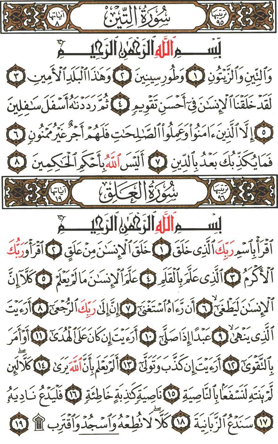 الصفحة رقم 597 من القرآن الكريم مكتوبة من المصحف