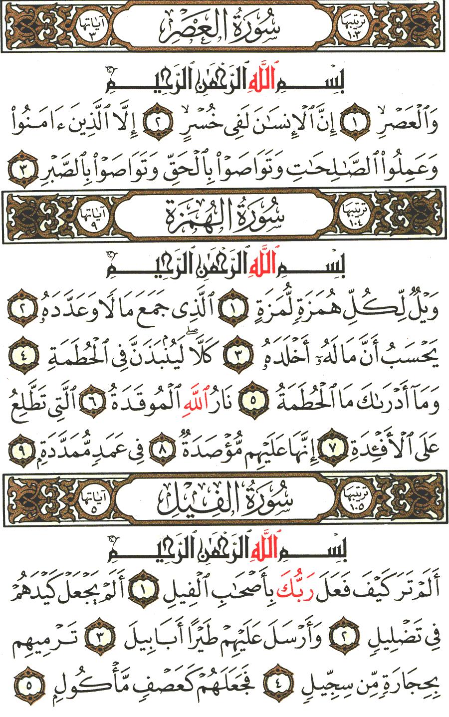 الصفحة رقم 601 من القرآن الكريم مكتوبة من المصحف