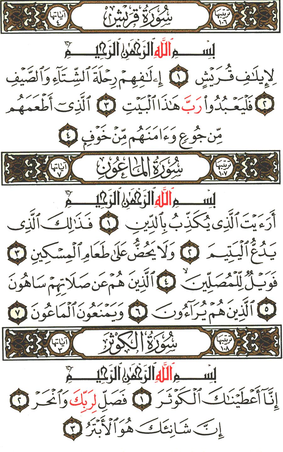 الصفحة رقم 602 من القرآن الكريم مكتوبة من المصحف