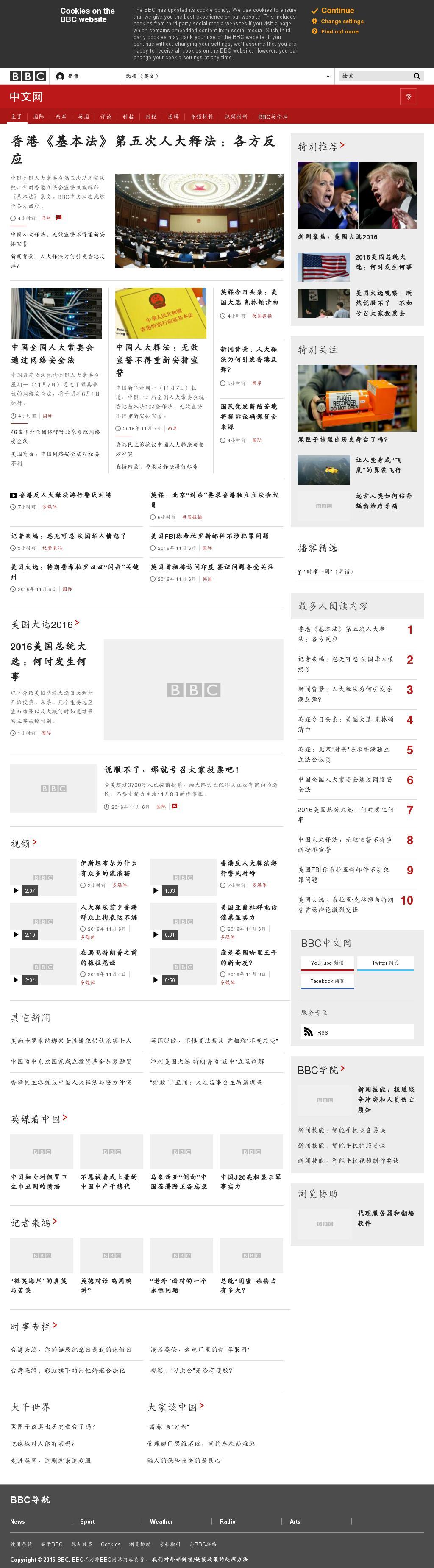 BBC (Chinese) at Monday Nov. 7, 2016, 4 p.m. UTC