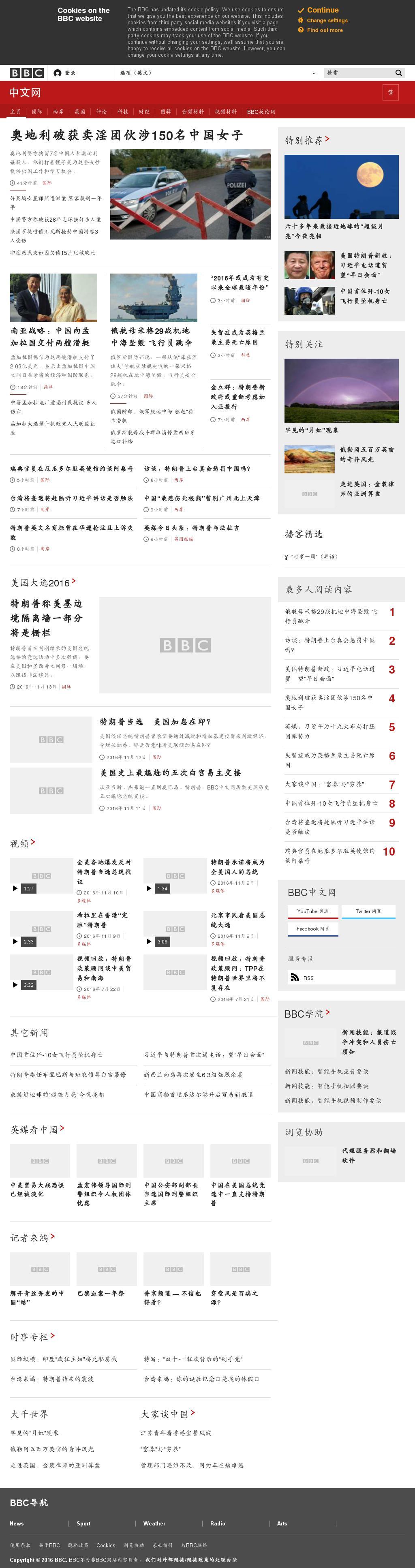 BBC (Chinese) at Monday Nov. 14, 2016, 7 p.m. UTC