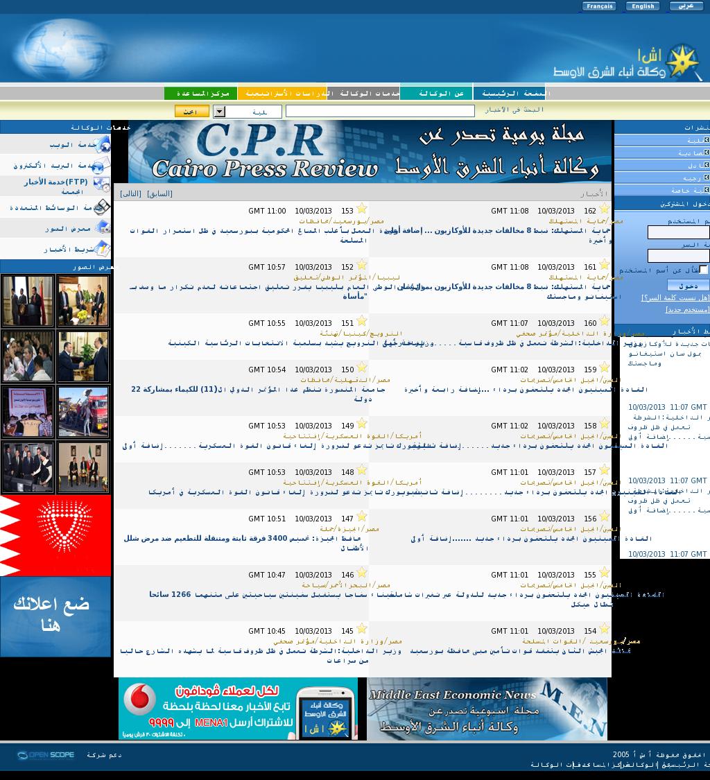 MENA at Sunday March 10, 2013, 11:12 a.m. UTC